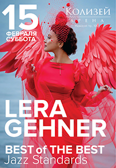 Lera Gehner. Best of the Best. Jazz Standards
