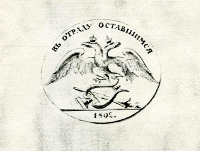 The logo of The Philharmonic Society of Saint Petersburg